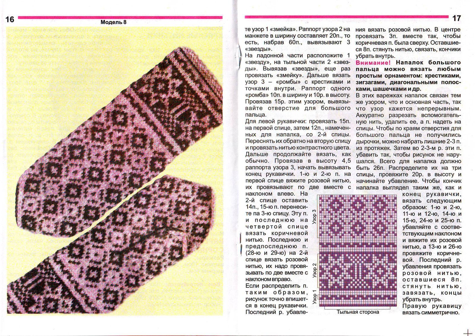 Вязание на спицах орнаменты на варежки